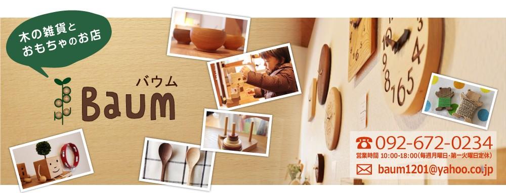 木の雑貨とおもちゃ Baum