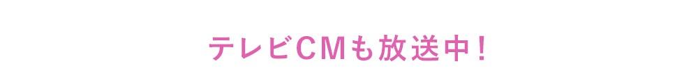 テレビCMも放送中!