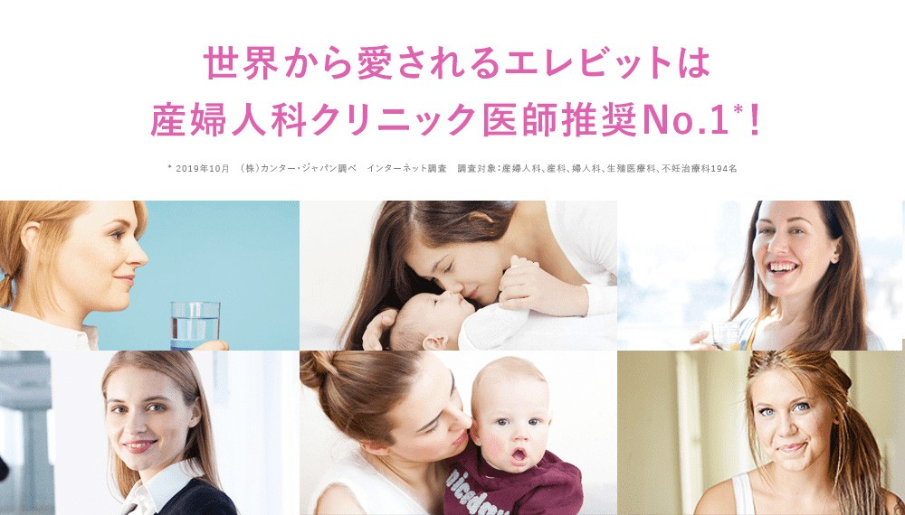 世界から愛されるエレビットは産婦人科クリニック医師推奨No.1!