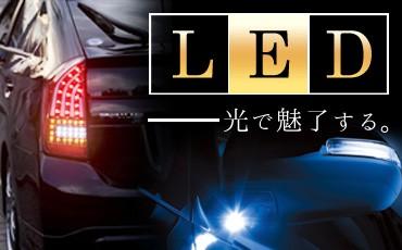 LED・LEDテール