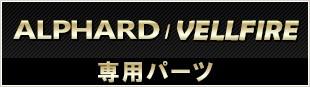 ALPHARD/VELLFIRE 専用パーツ
