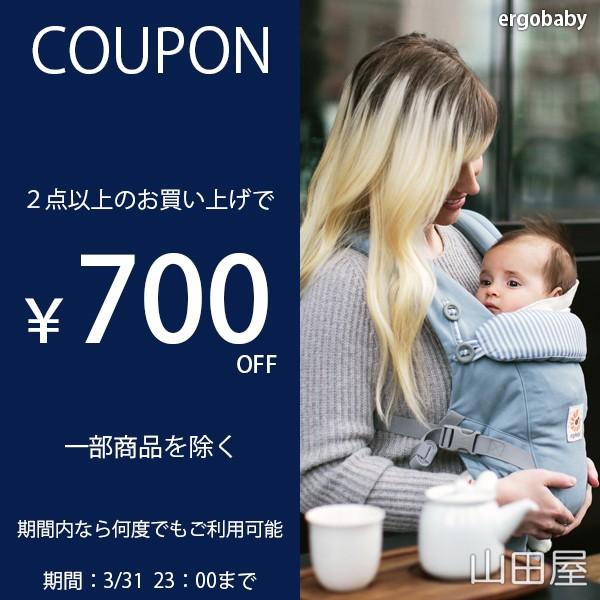 【700円値引き】 2点以上お買い上げで!