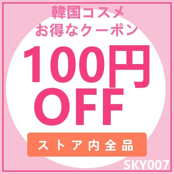 今年限定☆注文合計 2,018円以上で100円OFF☆
