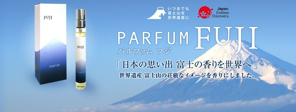 富士山の香り パルファムフジ