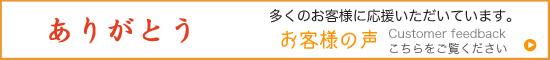 Customer-feedback003.jpg