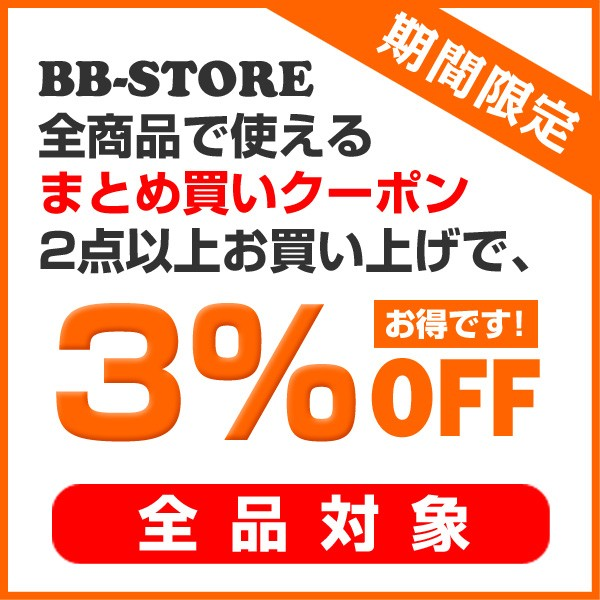 BB-STOREで使えるまとめ買い割引クーポンです♪2点以上お買い上げで3%OFF♪