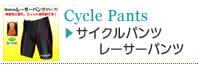 サイクルパンツ・レーサーパンツ