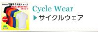 サイクルウェア