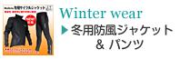 冬用 防風ジャケット・パンツ