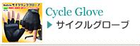 サイクルグローブ