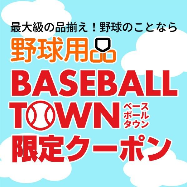 【ベースボールタウン】10点以上お買上げで10%OFFクーポン