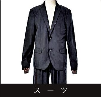スーツ ブランド古着通販