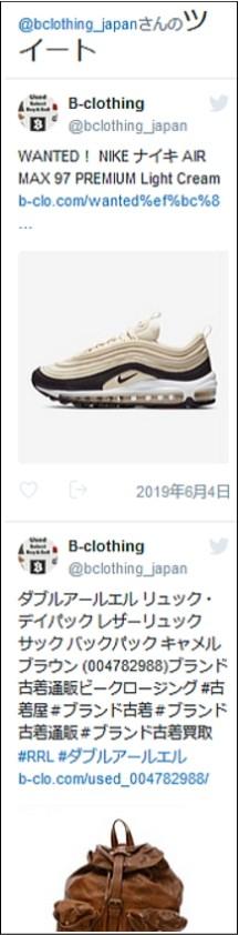 twitter B-clothing