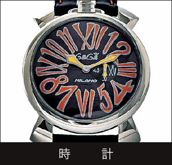 時計 ブランド古着通販