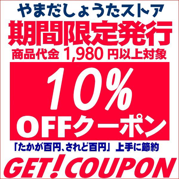 やまだしょうたストアにてお使いいただける10%クーポンです。1回で1,980円以上のお買い物をした場合にご利用いただけます。