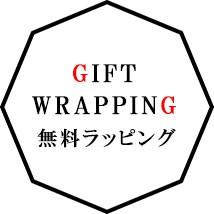 ギフトラッピング ¥100- もっと詳しく
