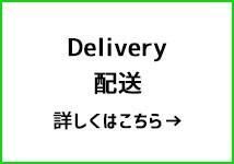 配送方法について