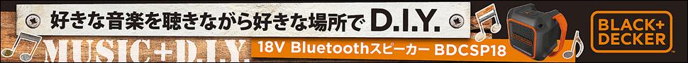 好きな音楽を聴きながら好きな場所でD.I.Y. 18V Bluetoothスピーカー BDCSP18