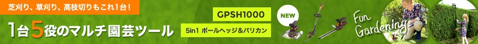 5in1ポールヘッジ&芝生バリカン GPSH1000