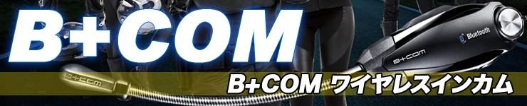B+COM(ビーコム)