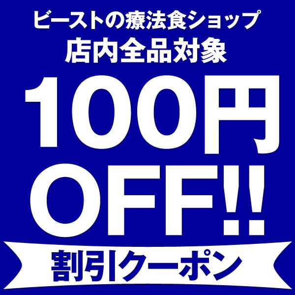 ビーストの療法食ショップ 100円引きクーポン