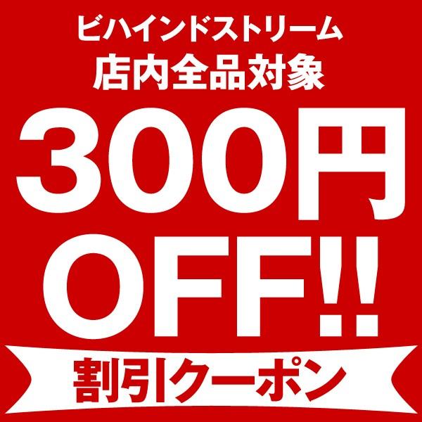 ビーストの療法食ショップ300円OFFクーポン 店内全品対象!