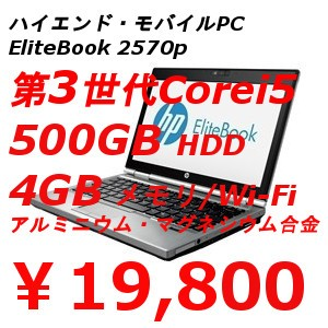HP elitebook-2570p SALL