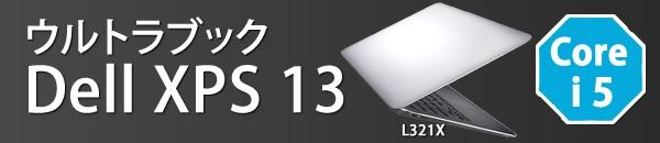 DELL デル ウルトラブック 人気機種 XPS 13 321X を お手頃 価格でご提供いたします。