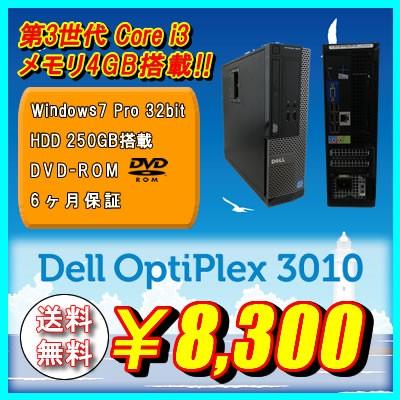 optiplex3010 SALE