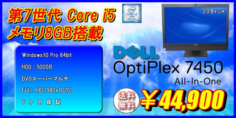optiplex7450 All-In-One