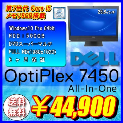 Optiplex 7450 All-In-One SALE