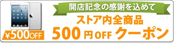 全商品対象!500円クーポン