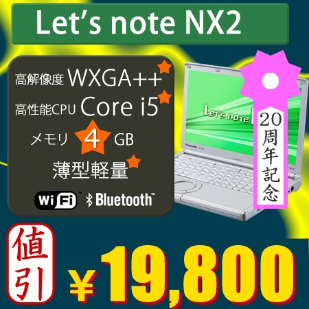 大人気 Let's note NX2 激安!