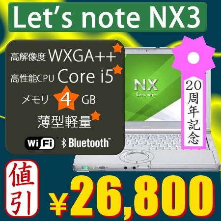大人気 Let's note NX3 激安!