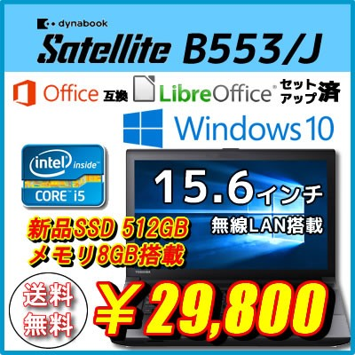 dynabook Satellite B553/J