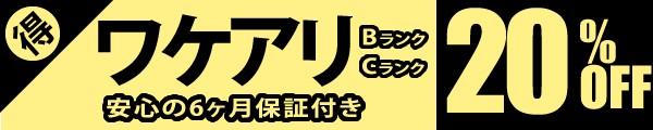 東芝 dynabookのワケアリ商品を セール価格でご提供いたします。