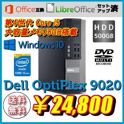 """Optiplex9020"""""""