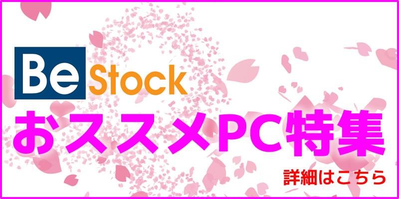 Be-Stockおすすめ特集