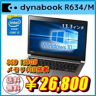 dynabook R634
