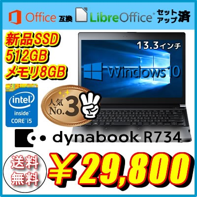 dynabook R734M
