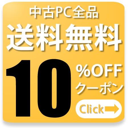 大感謝クーポン☆10%OFF!