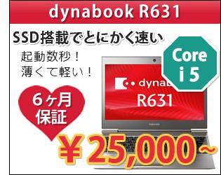 東芝 dynabook R631 アウトレット価格でご提供しております。