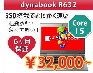 東芝 dynabook R632 アウトレット価格でご提供しております。