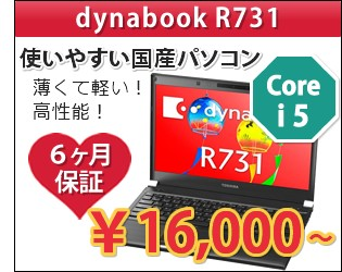 東芝 dynabook R731 アウトレット価格でご提供しております。