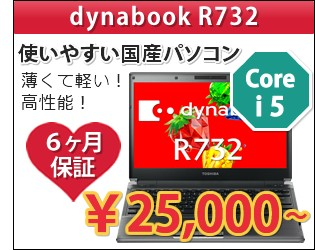 東芝 dynabook R732 アウトレット価格でご提供しております。