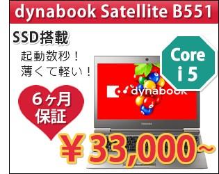 東芝 dynabook Satellite B551 アウトレット価格でご提供しております。