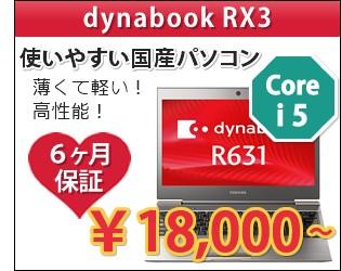 東芝 dynabook RX3 アウトレット価格でご提供しております。