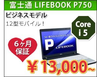 富士通 LIFEBOOK P750 アウトレット価格でご提供しております。