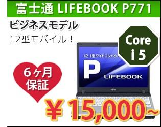 富士通 LIFEBOOK P771 アウトレット価格でご提供しております。