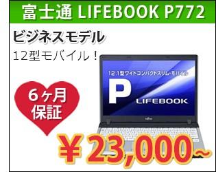 富士通 LIFEBOOK P772 アウトレット価格でご提供しております。